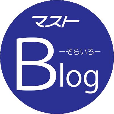 シーサイドタウンマスト公式blog